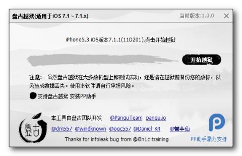 img 53a9c8e8ce29a Handleiding: iOS 7.1.1 jailbreaken met Pangu (Windows)