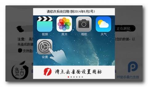 img 53a9c9bf50f77 Handleiding: iOS 7.1.1 jailbreaken met Pangu (Windows)