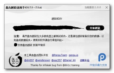 img 53a9ca5e25f7b Handleiding: iOS 7.1.1 jailbreaken met Pangu (Windows)