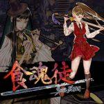 Chaotische actie in Shikhondo – Soul Eater voor de PS4